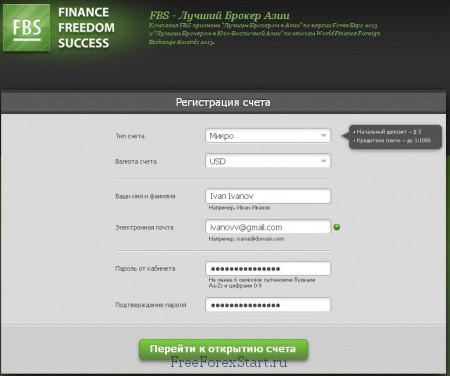 Перейти к открытию счета