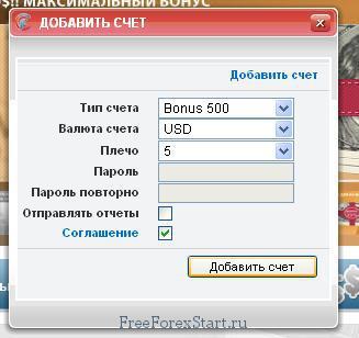 открыть торговый счет Forexcent