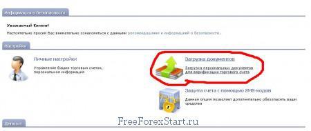 предоставление документов для верификации
