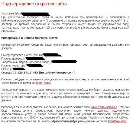 страница с информацией по открытому счету