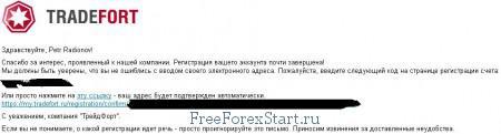 верификации E-mail
