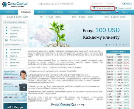 Открыть торговый счет corsaforex