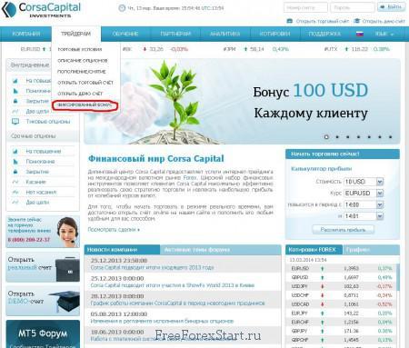 corsaforex Фиксированный бонус