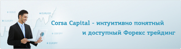 сайт брокера Corsa Capital