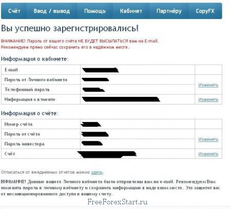код подтверждения регистрации на roboforex