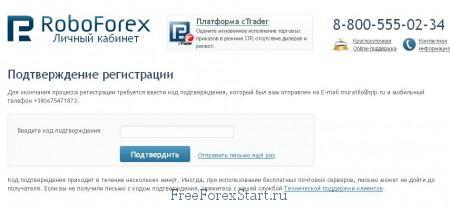 код подтверждения регистрации счета на Робофорекс