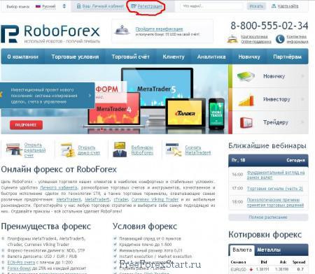 главная страница официального сайта Робофорекс