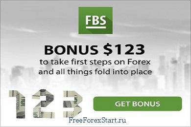 123 доллара бонус FBS