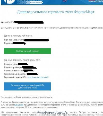 регистрационная информация к торговому счету Forexmart