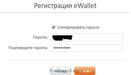 открытие/регистрация ewallet на fxopen