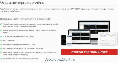 открыть торговый счет в Z.com