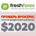форекс бонус freshforex без верификации