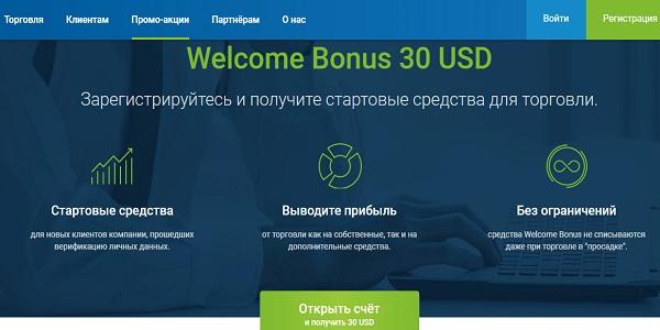 RoboForex Welcome Bonus 30 USD