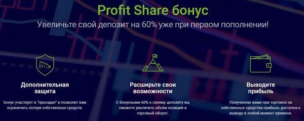 Бонус Profit Share от RoboForex